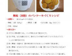 無垢(米粉)のパンケーキづくりレシピ