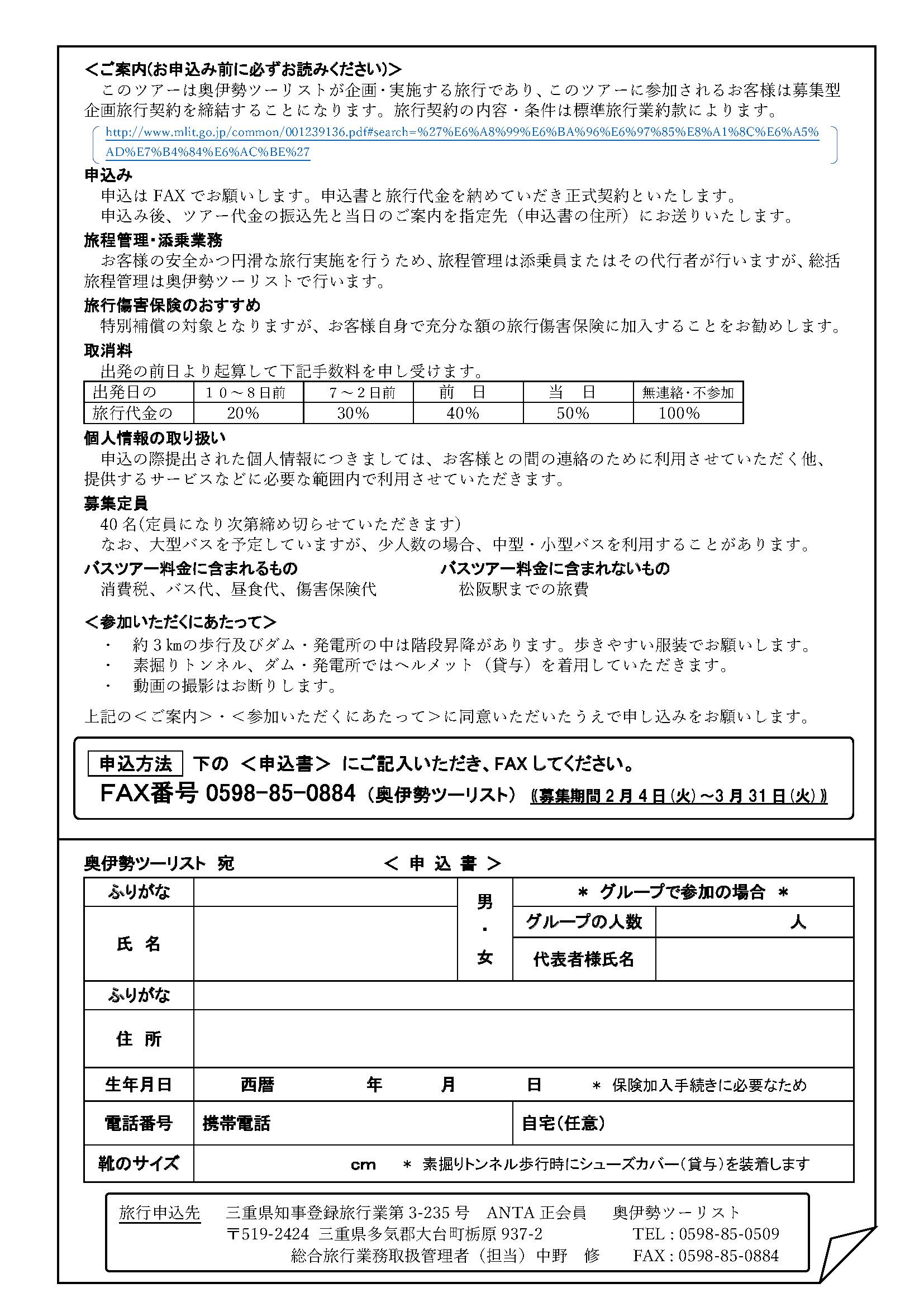★募集チラシ【 最終版】_ページ_2
