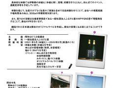日本酒造り連携_ページ_1