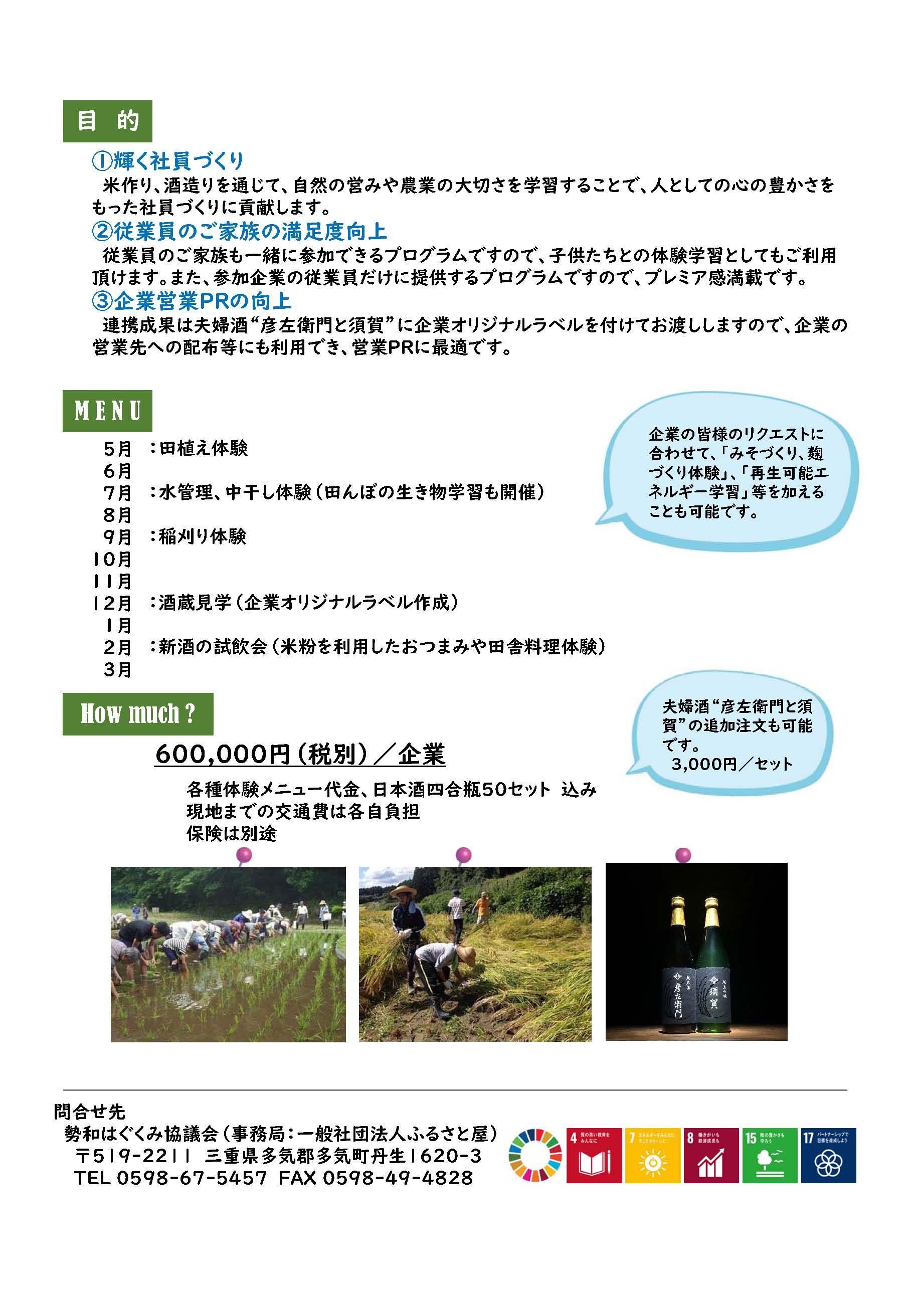 日本酒造り連携_ページ_2