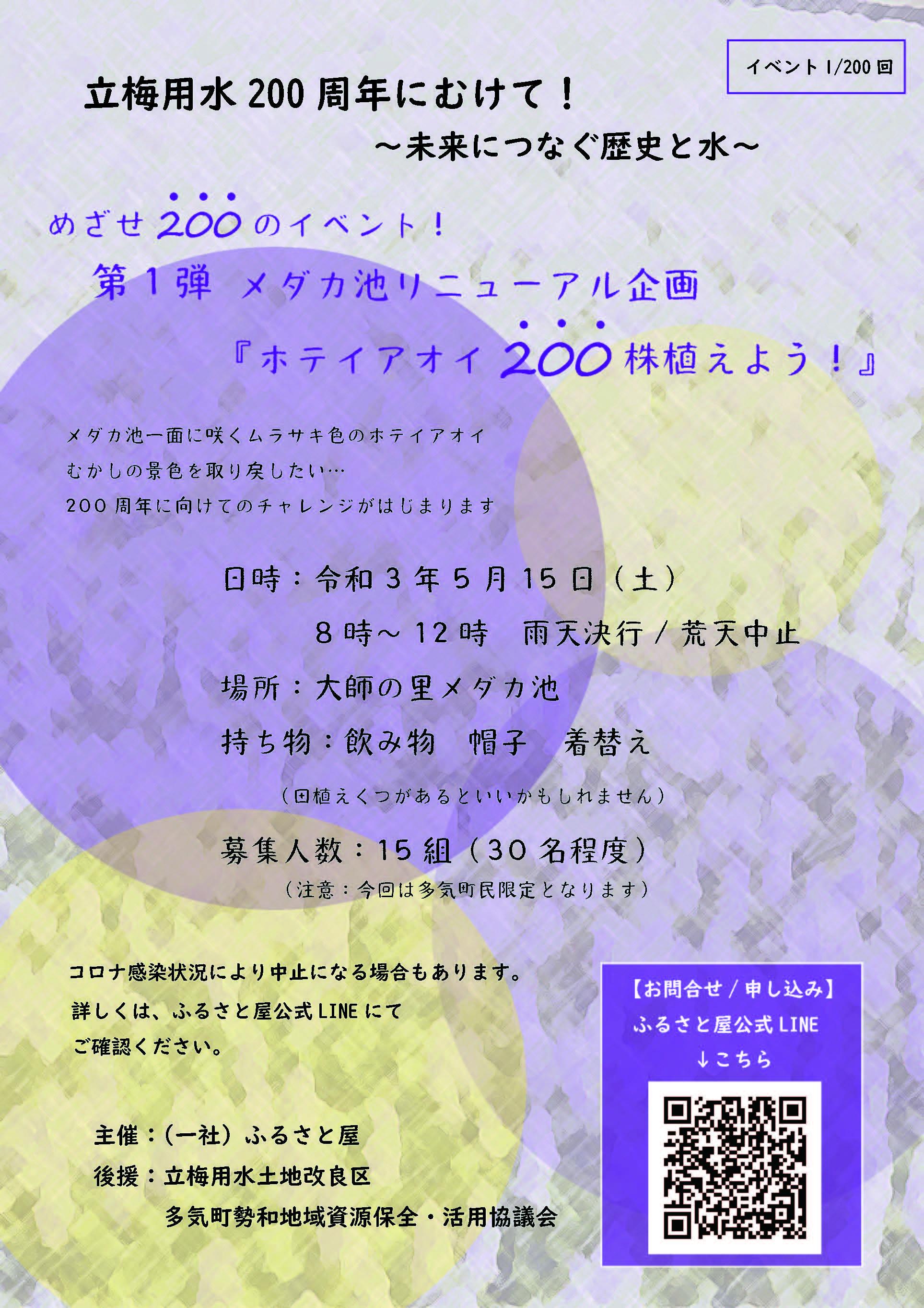 200周年イベント.pdf3